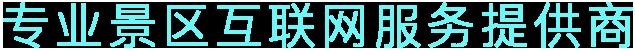 专业雷竞技电话互联网服务提供商