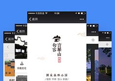 宝华山微官网
