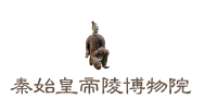 【智慧旅游案例】秦始皇帝陵博物院